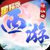 西游修仙传星耀版-icon