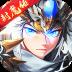 三国封魔传-icon