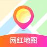 网红地图 V1.1.5