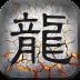 屠龙战 V1.0.0.1326