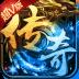 王城争霸超V版-icon