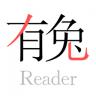 有兔阅读-icon