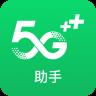 5G助手-icon