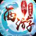 西游荣耀(GM版) V2.0.6