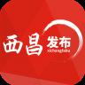 西昌发布-icon