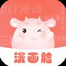 漫画脸-icon