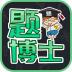 题博士-icon