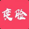 颜值变脸-icon