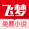 飞梦小说-icon