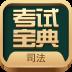 司法考试宝典-icon
