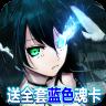 次元幻境-送全套魂卡-icon