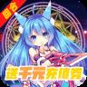 仙灵剑-送千元充值 V1.5.6.6