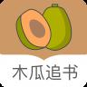 木瓜追书 V1.0.37