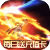 名将天下(无限充值卡)-icon