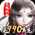 尘缘(送990真充)-icon