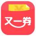 又一券-icon