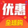 优惠全球购-icon