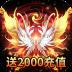 剑侠传奇-送2000元充值 V1.0
