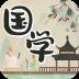 中华国学-icon