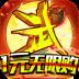 乱世江湖-1元商城版-icon