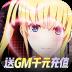 萌神战姬(GM无限送充版)