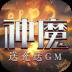 刀剑神魔录-送充送GM-icon