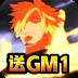 霸气英雄-送GM1