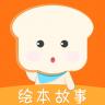 面包绘本故事-icon