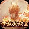 齐天记(命数抽欧皇)-icon