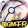 果果联萌(送GM千充)-icon