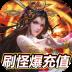 一剑封天(送千元充值)-icon
