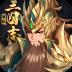 萌战三国志 V1.4.0