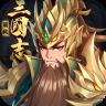 萌战三国志-icon