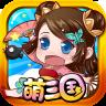萌三国-商城版-icon