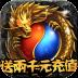 魔域迷宫(送两千元充值)