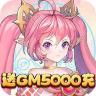 梦幻甬城(送GM5000真充)-icon