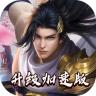 莽荒纪(升级加速版)-icon