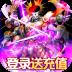光明使者(送千元充值)-icon