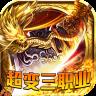 龙皇传说(超变三职业)-icon
