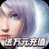 神谕幻想(送满V万充) V1.0.0