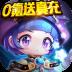 蹦蹦堂(0氪送真充) V1.6.0