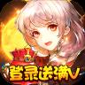 驭龙骑士团(GM指令送真充)-icon