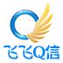 飞飞Q信 V2.1.0