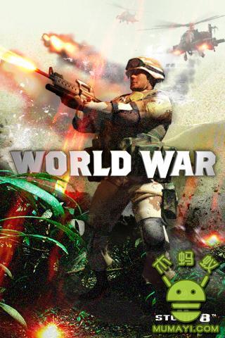 世界大战 World War V