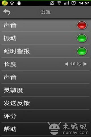 移动警报系统汉化版 Mobile Alarm System V1.3.0