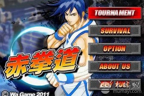 赤拳道 Kung Fu Do Fighting V2.6