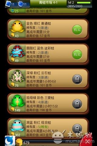口袋青蛙 V1.1.4