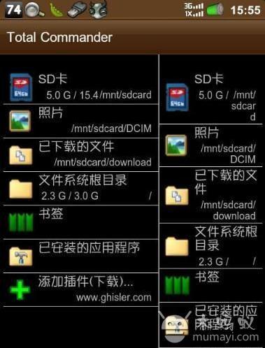 全能文件管理器汉化版 Total Commander V2.04b5