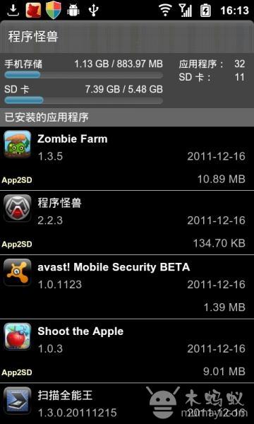 备份精灵汉化版 AppMonster Pro V3.2.0