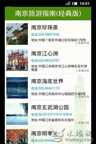 南京旅游指南 V2.0.4